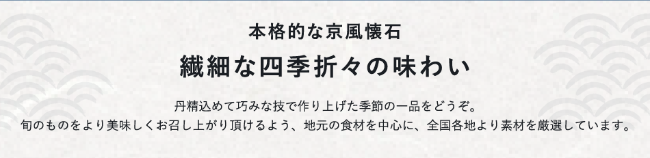 本格的な京風懐石