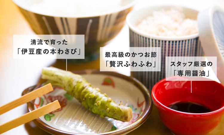 伊豆の生わさび丼
