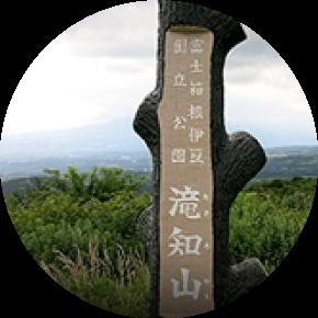 伊豆スカイライン滝知山園地駐車場
