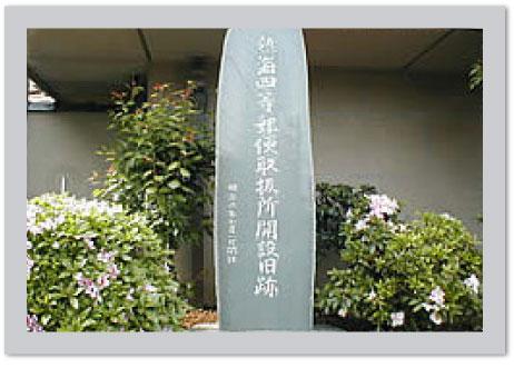 熱海郵便局開設記念碑