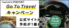 Go To Travelキャンペーン詳しくはこちら