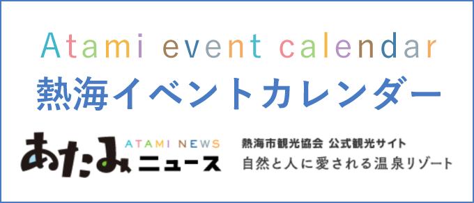 熱海イベントカレンダー
