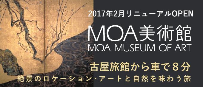 MOA美術館 古屋旅館から車で8分
