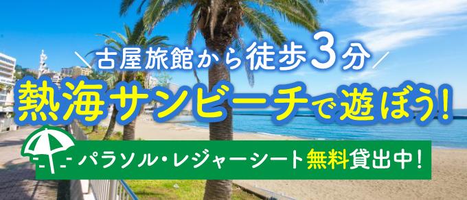 熱海サンビーチで遊ぼう!