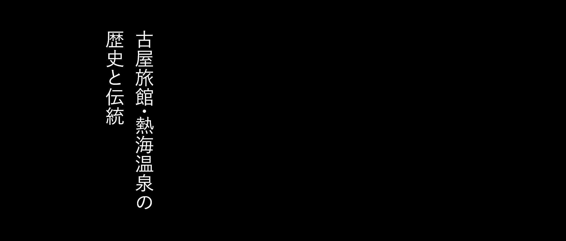 古屋旅館・熱海温泉の歴史と伝統