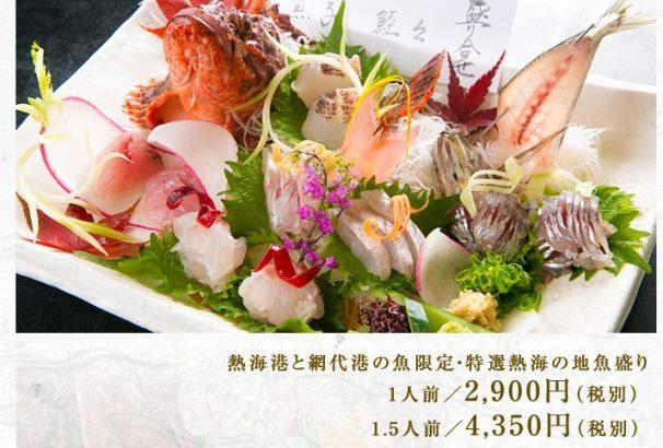 人気の「熱海港・網代港の魚限定!地魚盛り!」に、1.5人前が登場。よりご注文し易くなりました。