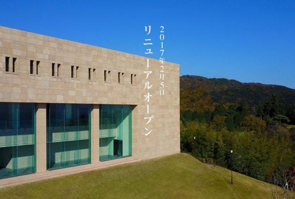 【古屋旅館からタクシーで8分】MOA美術館、2017年2月5日にいよいよリニューアルオープン!!