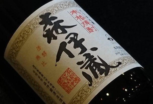 【最高の焼酎を】森伊蔵・村尾・魔王・兼八・・・・古屋旅館「こだわりの焼酎」。