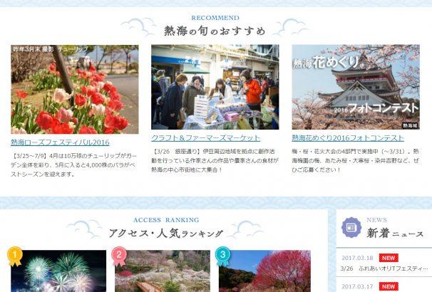『熱海市観光協会』のWEBサイトを活用すれば、熱海観光がもっと楽しくなる!の巻