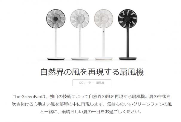 露天風呂付き客室に、バルミューダ製の扇風機『The GreemFan』を導入しました。