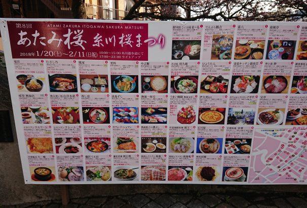最新画像14枚アリ・古屋旅館から歩いて3分!【日本一の早咲き・あたみ桜】が3.6分咲きまできましたよ!