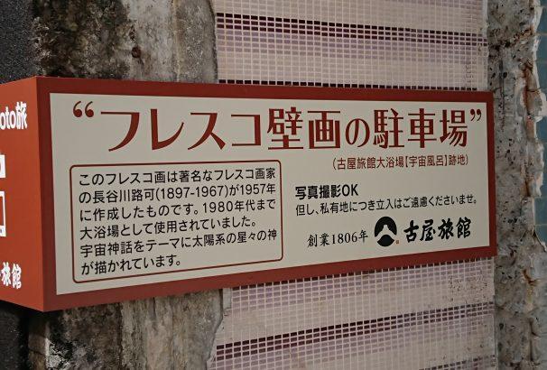古屋旅館に新名所誕生!長谷川路可作『フレスコ壁画の駐車場』がほぼ完成しました!