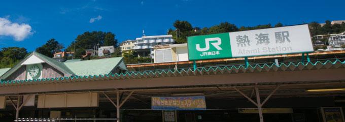 熱海駅から当館までの道程