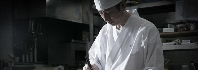 料理人のこだわり