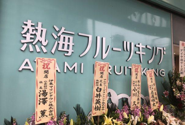 古屋旅館の近くにフルーツサンド専門店がオープン『熱海フルーツキング』!