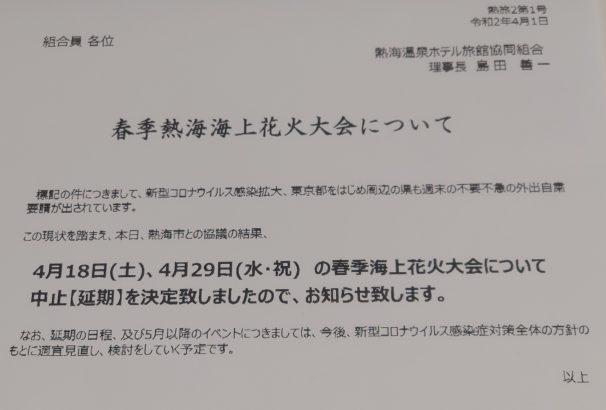 【2020年4月18日・29日の熱海海上花火大会 実施延期のお知らせ】