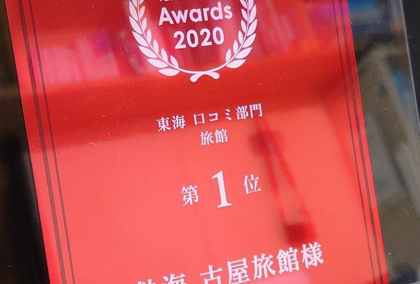 【熱海 古屋旅館】Yahoo!トラベルAwards2020・東海地区口コミ部門一位のお知らせ